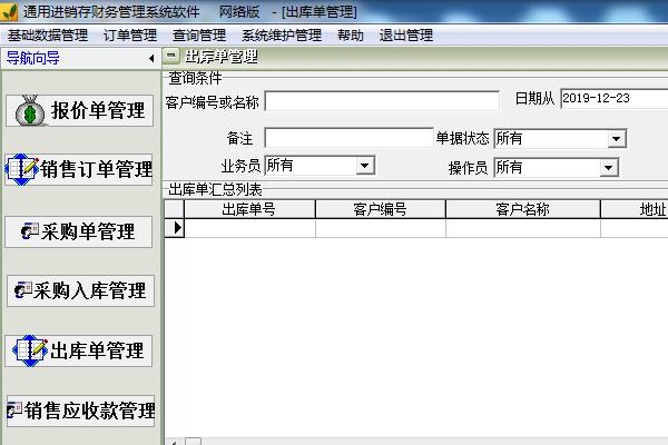 通用进销存财务管理系统软件截图3