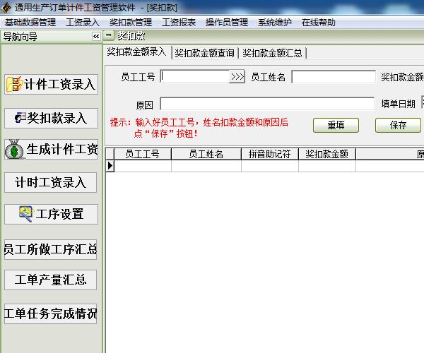 通用生产订单计件工资管理软件截图1