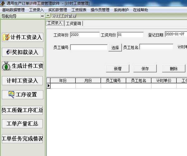 通用生产订单计件工资管理软件截图2