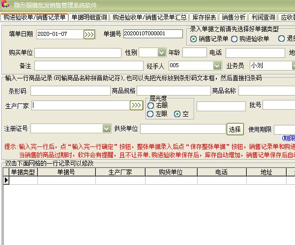 隐形眼镜批发销售管理系统软件截图1