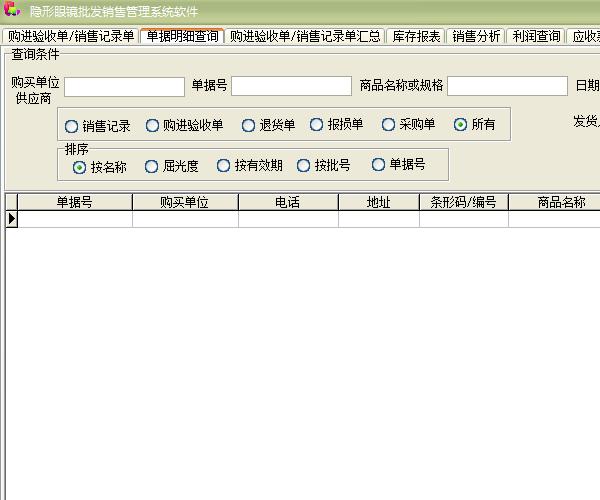 隐形眼镜批发销售管理系统软件截图3