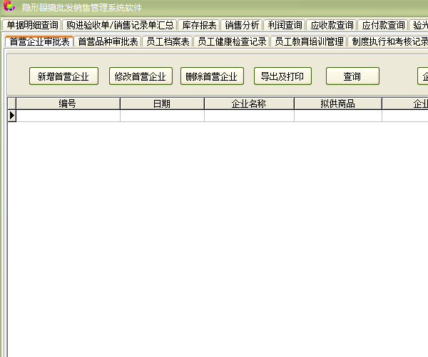 隐形眼镜批发销售管理系统软件截图2