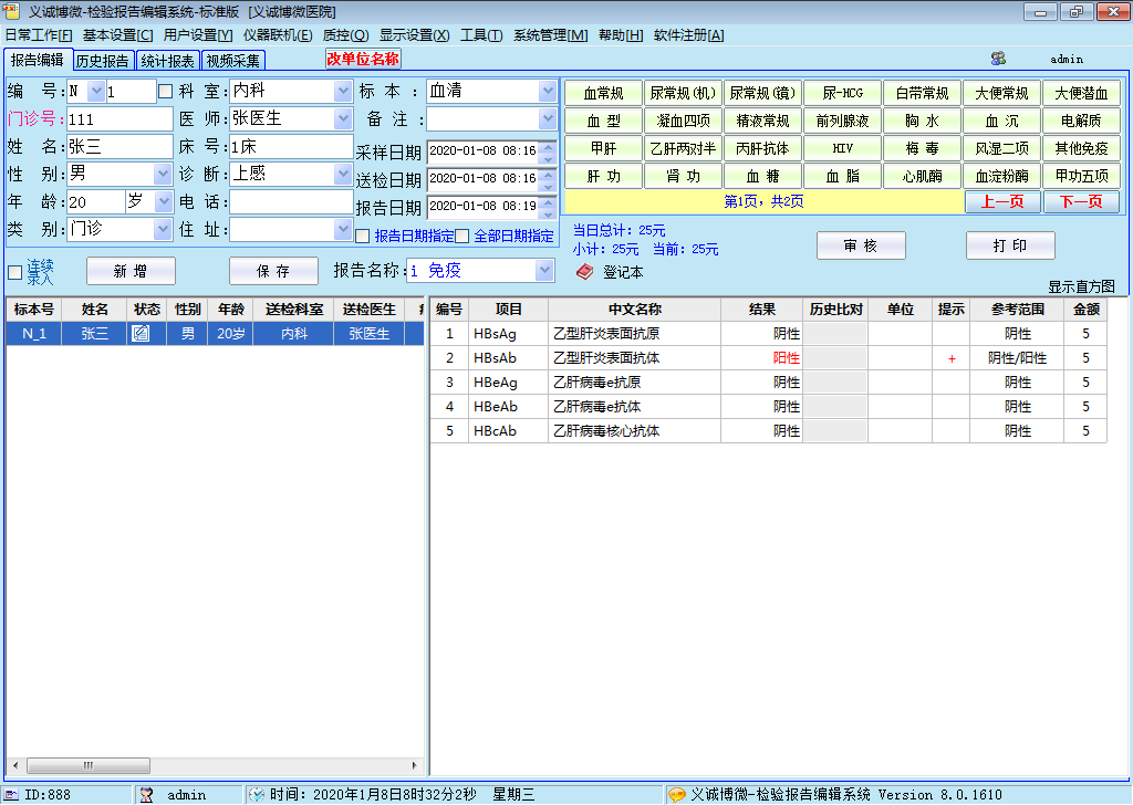医学检验报告编辑系统软件截图1
