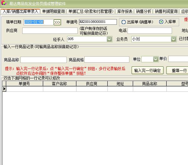易达商品批发业务员提成管理软件截图1