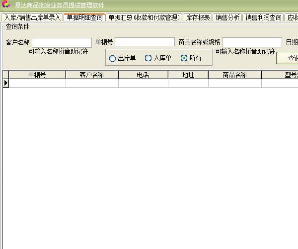 易达商品批发业务员提成管理软件截图2