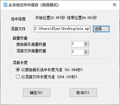 金飞翼®音频编辑大师截图2