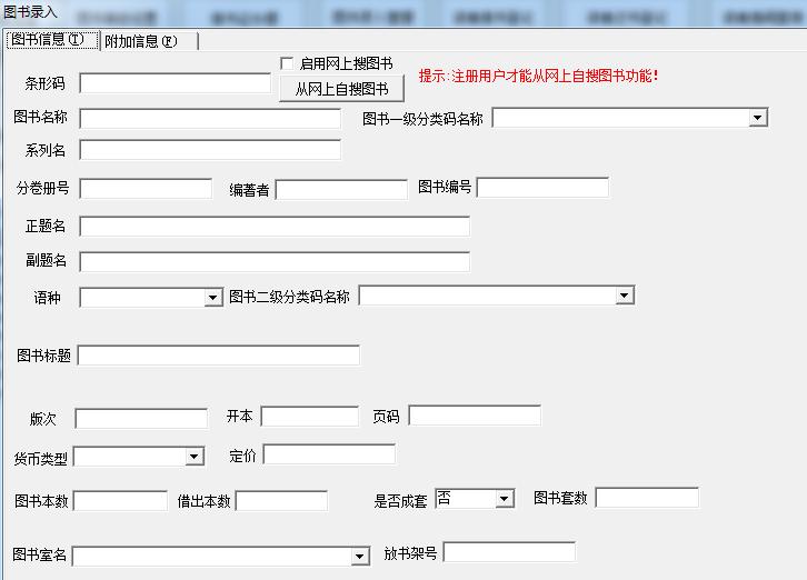 易达图书管理系统软件截图1