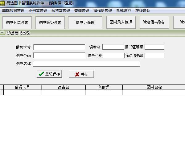 易达图书管理系统软件截图2