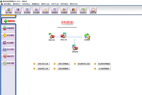 里诺进销存管理软件 单机版截图1