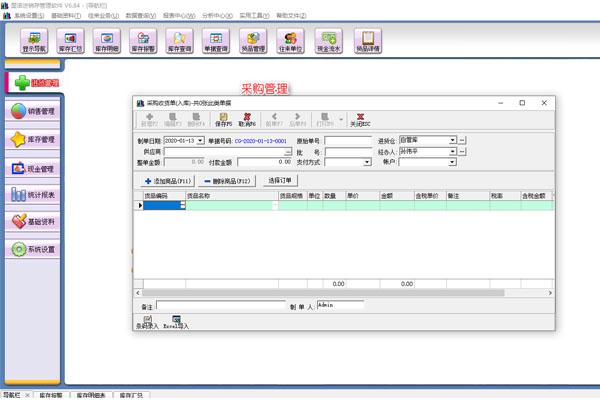 里诺进销存管理软件 单机版截图2