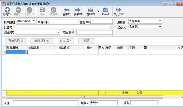 里诺仓库工程管理软件截图2