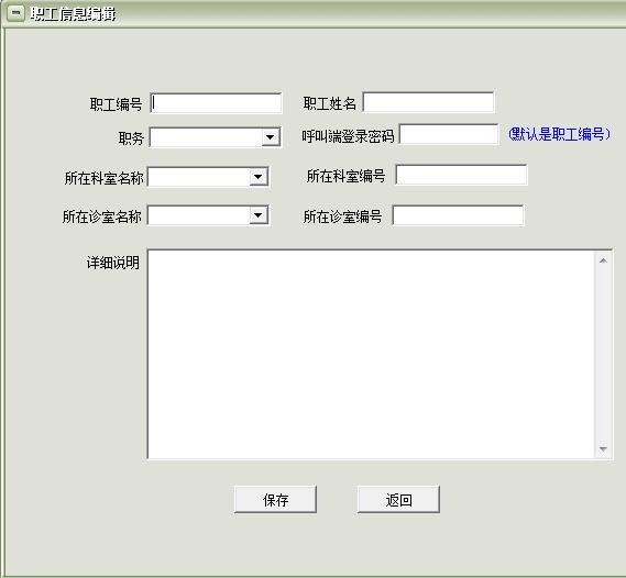医院排队叫号系统软件截图1