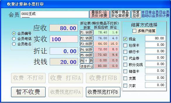 德易力明汽车用品销售管理系统截图2