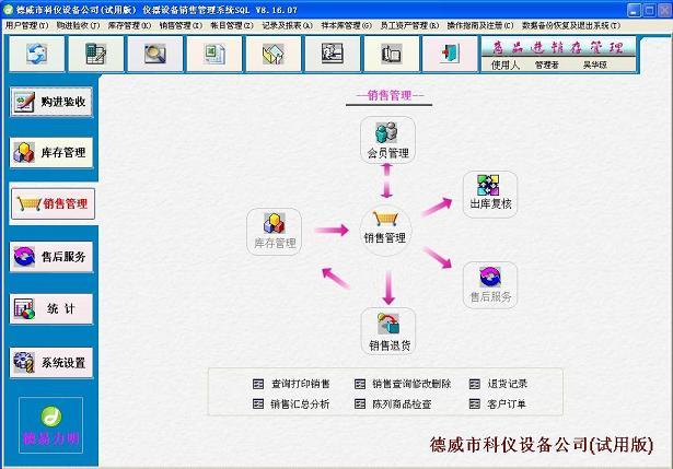 德易力明仪器设备销售管理系统截图1