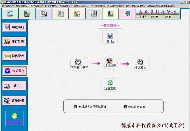 德易力明仪器设备销售管理系统截图3