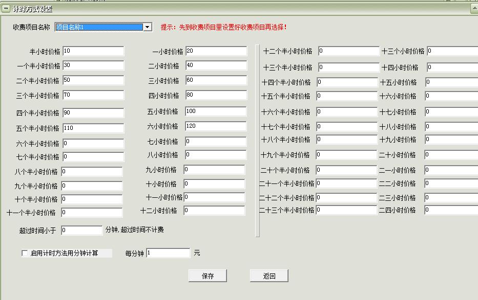 通用娱乐刷卡计时计次收银系统软件截图1