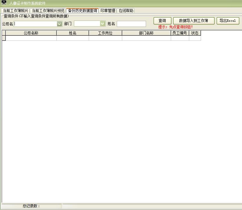人像证卡制作系统软件截图2
