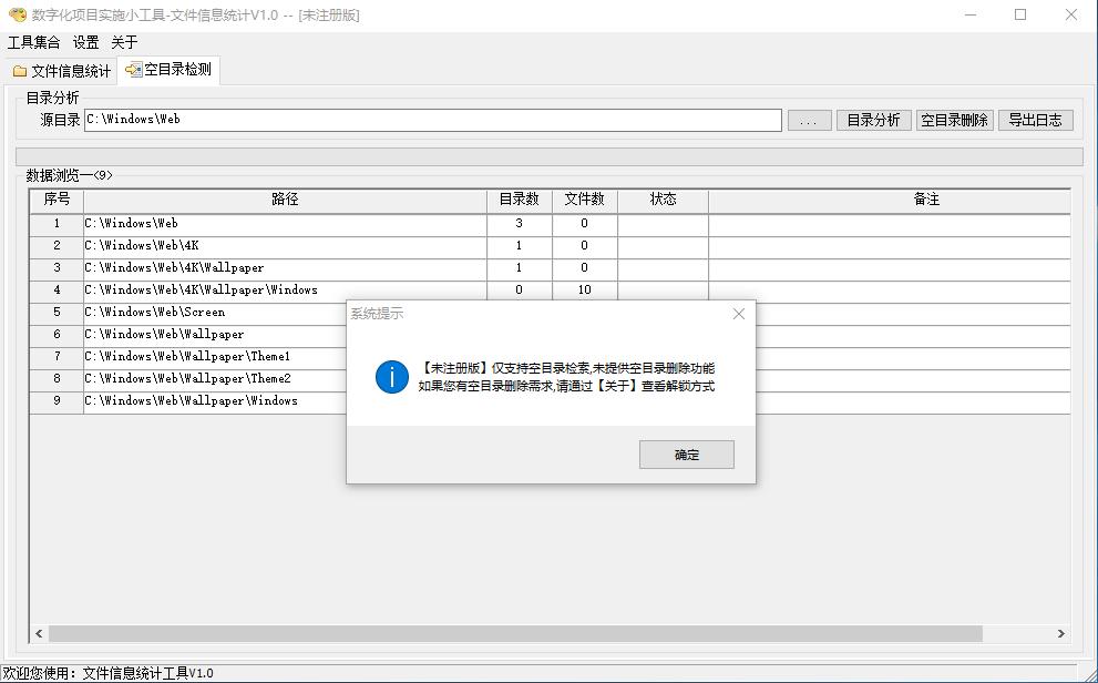 文件信息统计工具截图2