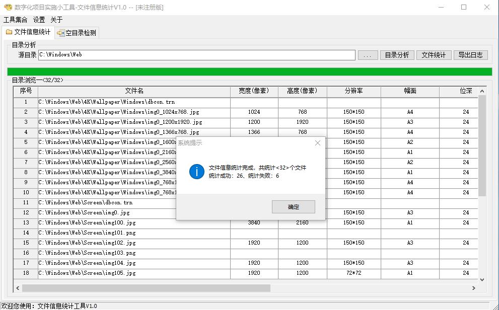 文件信息统计工具截图4