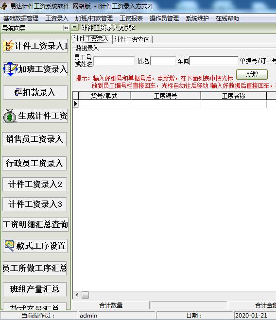 易達計件工資系統軟件截圖3