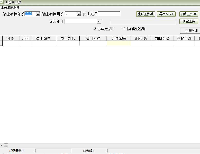 易达计件工资系统软件