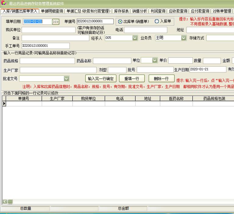 易达药品进销存财务管理系统软件截图1