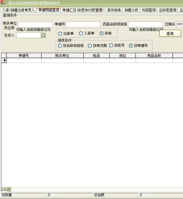 易达药品进销存财务管理系统软件截图2