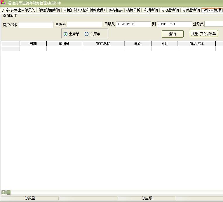 易达药品进销存财务管理系统软件截图3