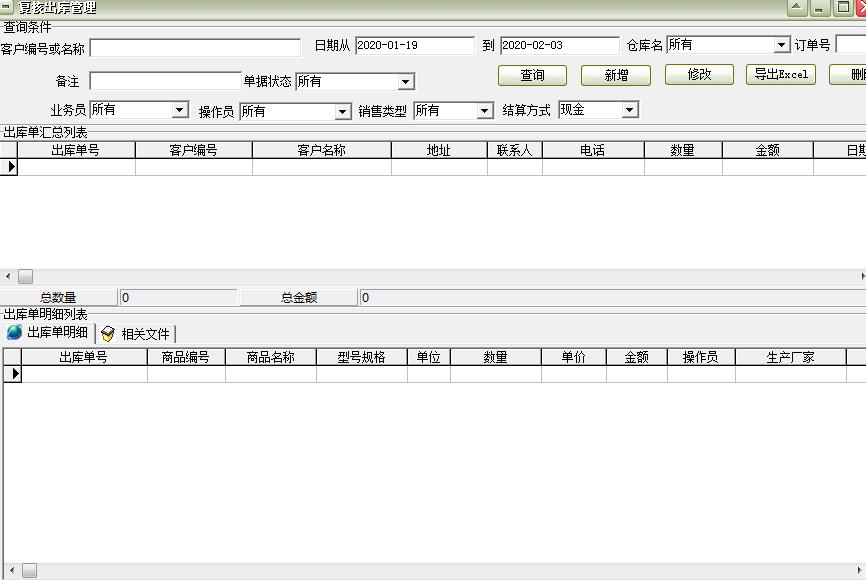 通用隐形眼镜店管理软件截图3