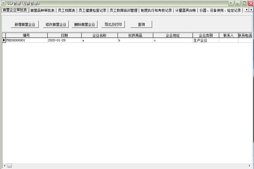 通用隐形眼镜店管理软件截图4