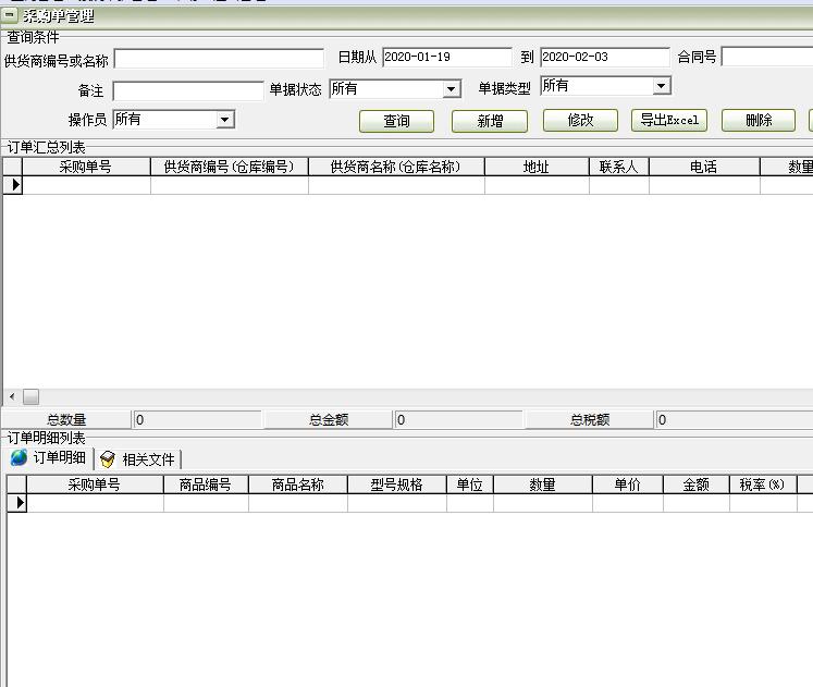 医疗器械药品销售管理系统软件截图2