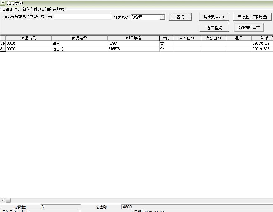 医疗器械药品销售管理系统软件截图3