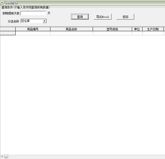 医疗器械药品销售管理系统软件截图5