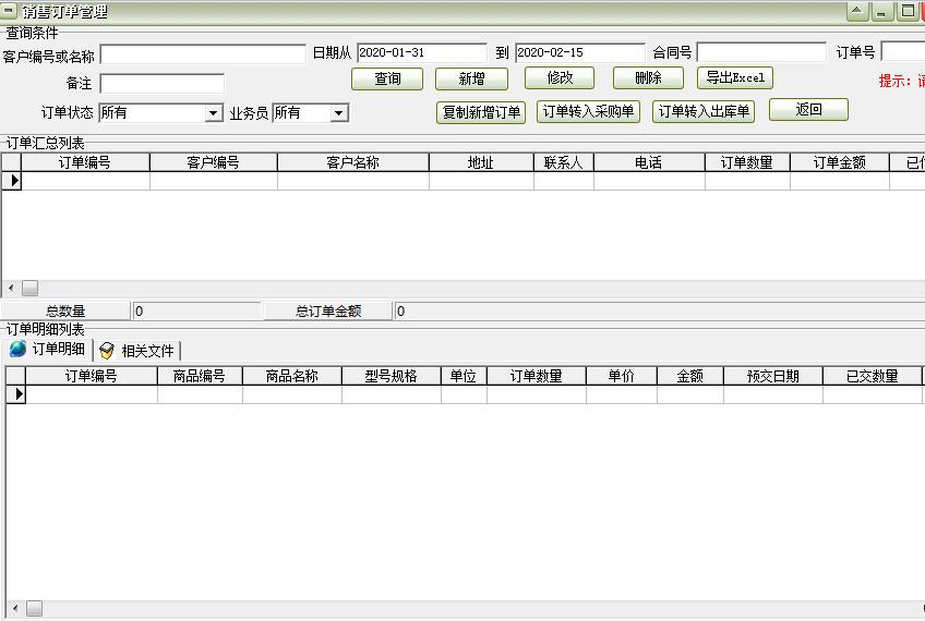 通用销售订单送货单管理系统软件截图2