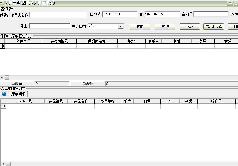 通用销售订单送货单管理系统软件截图4