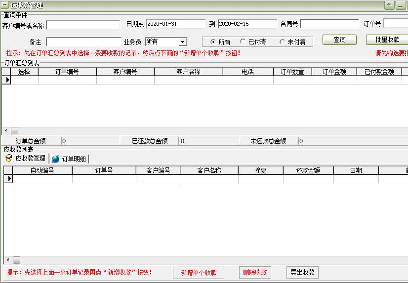 通用销售订单送货单管理系统软件截图3