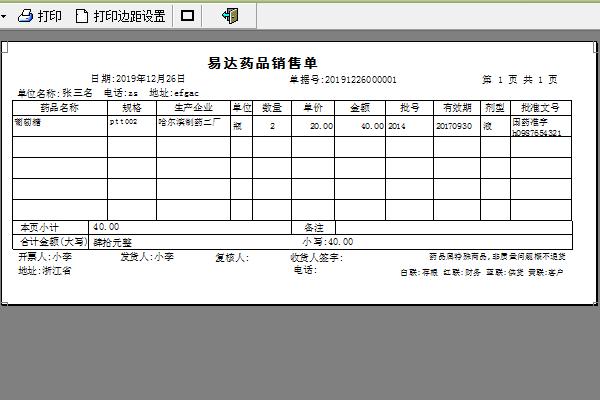 易达药品销售出库单打印软件