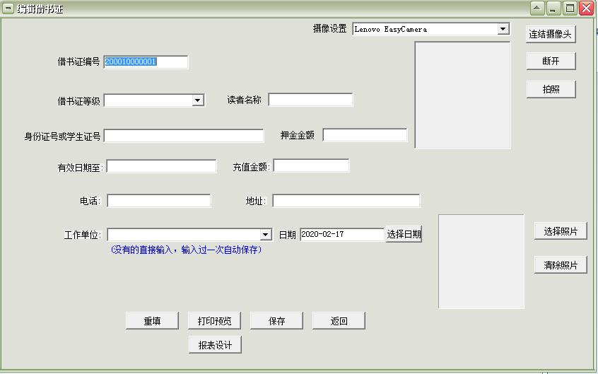 阅览室图书管理软件截图1
