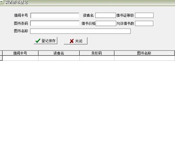 阅览室图书管理软件截图2