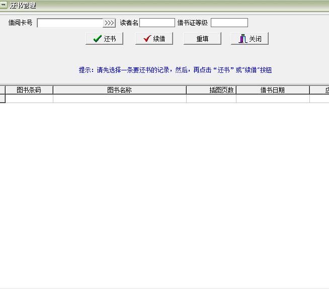 阅览室图书管理软件截图3