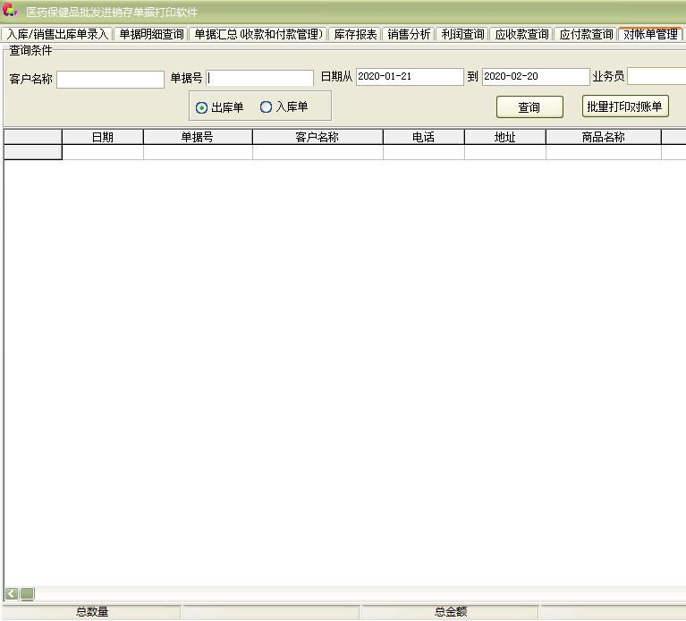 医药保健品批发进销存单据打印软件截图2
