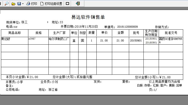 医药保健品批发进销存单据打印软件截图4