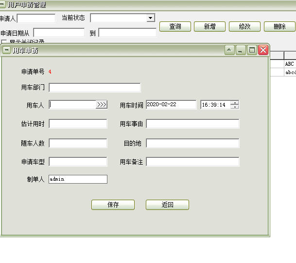 易达车辆管理软件截图3