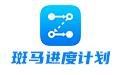 广联达斑马进度计划软件2020免费版段首LOGO