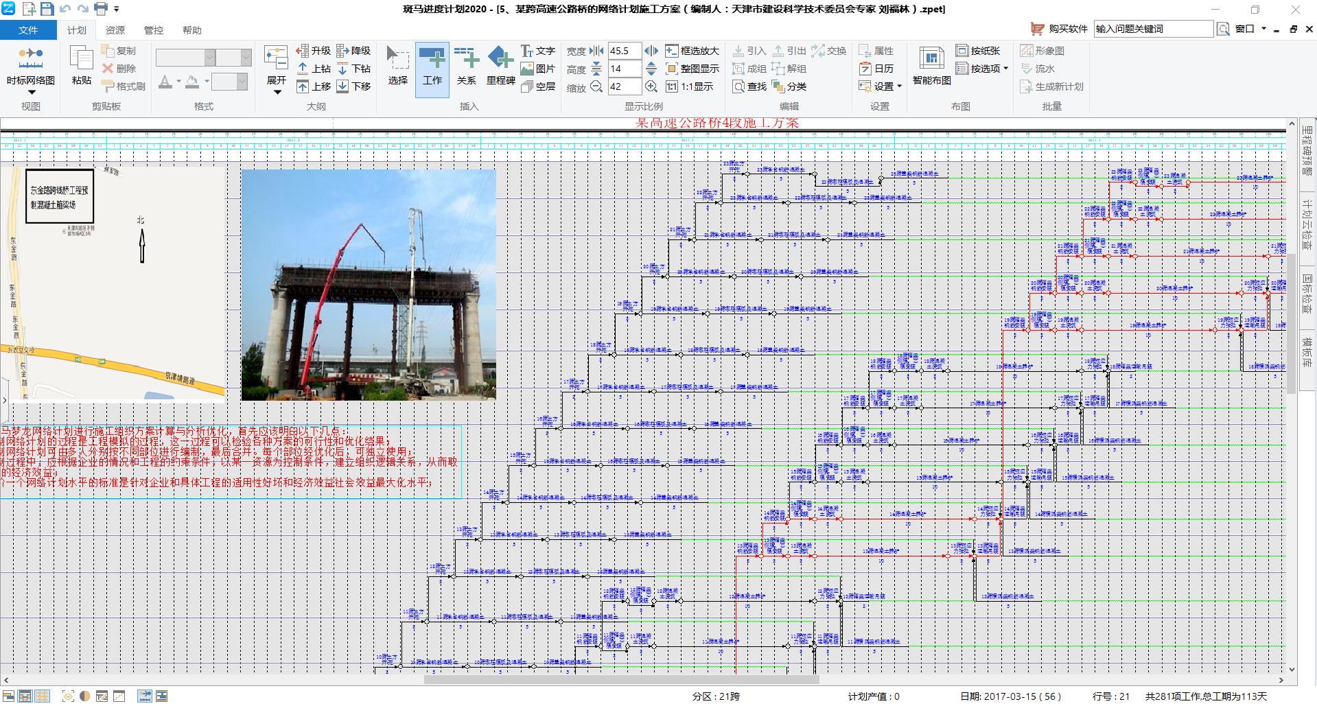 广联达斑马进度计划软件2020免费版截图2