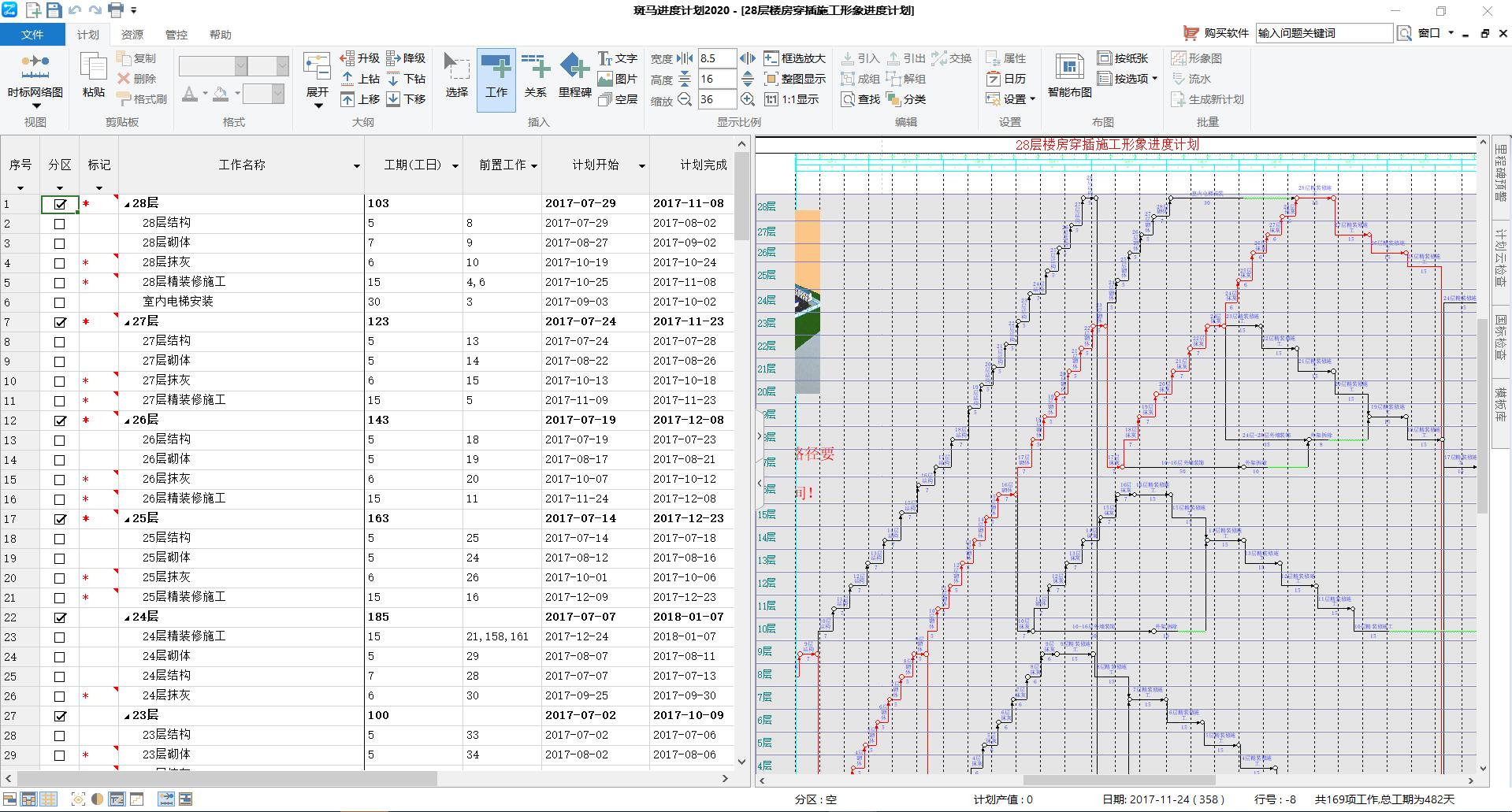 广联达斑马进度计划软件2020免费版截图3
