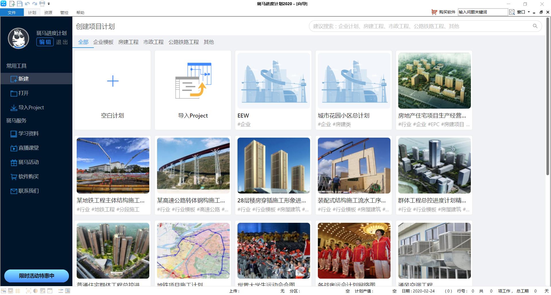 广联达斑马进度计划软件2020免费版截图4