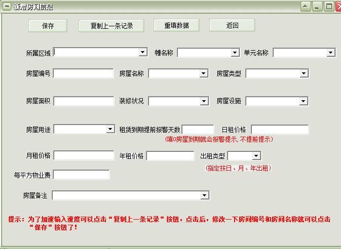 物业房屋出租管理系统软件截图1
