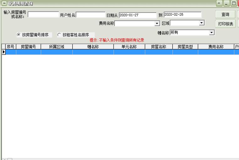 物业房屋出租管理系统软件截图2