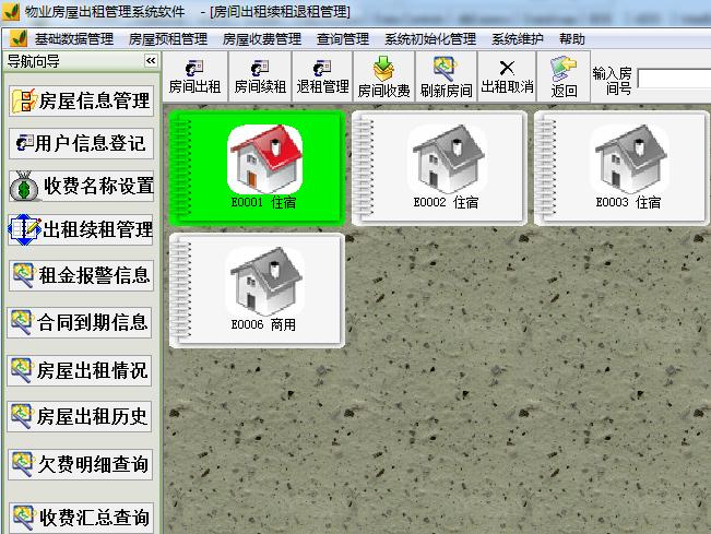 物业房屋出租管理系统软件截图4